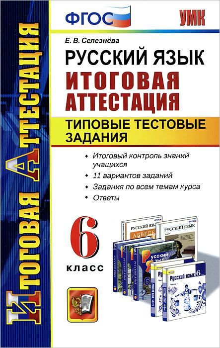 Русский язык. 6 класс. Итоговая аттестация. Типовые тестовые задания