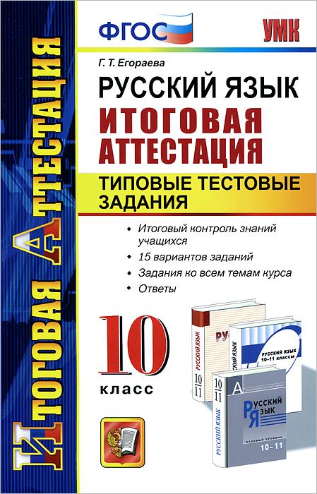 Русский язык. 10 класс. Итоговая аттестация. Типовые тестовые задания