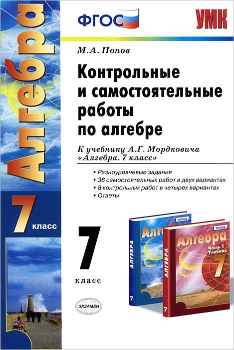 Алгебра. 7 класс. Контрольные и самостоятельные работы к учебнику А. Г. Мордковича
