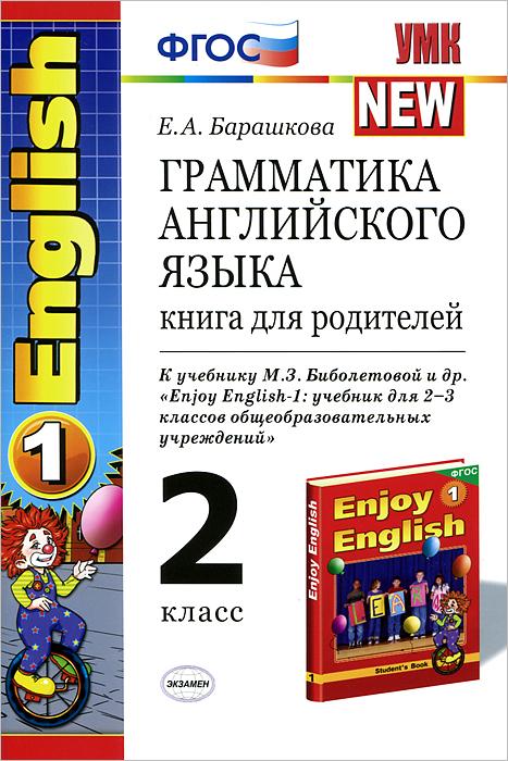 Е. А. Барашкова Грамматика английского языка. 2 класс. Книга для родителей е а барашкова грамматика английского языка 4 класс сборник упражнений часть 2