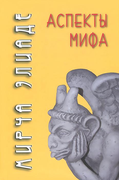 Аспекты мифа