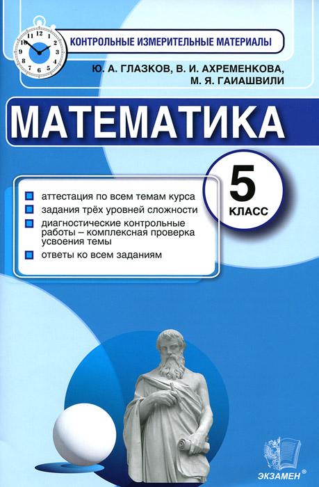Математика. 5 класс. Контрольные измерительные материалы