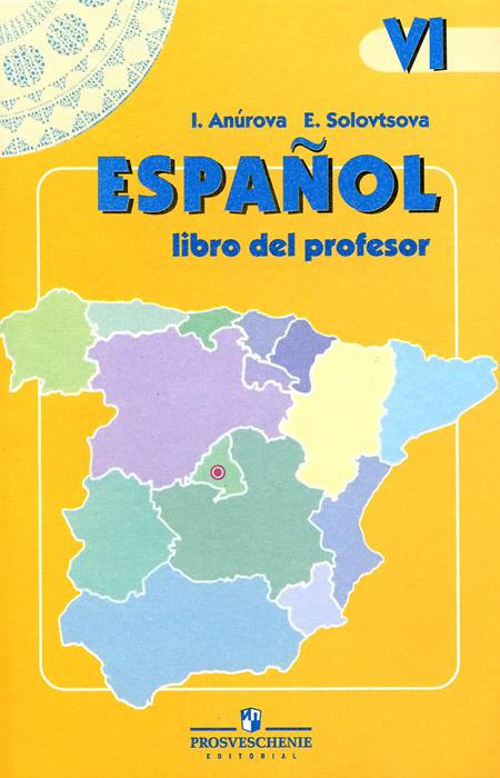 Espanol 6: Libro del profesor / Испанский язык. 6 класс. Книга для учителя
