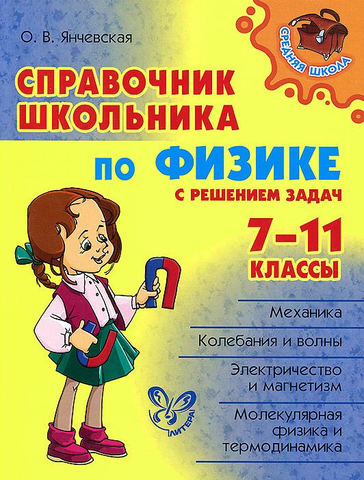 Физика. 7-11 классы. Справочник школьника с решением задач