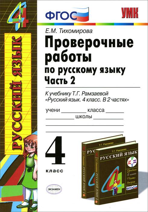 Русский язык. 4 класс. Проверочные работы. Часть 2. К учебнику Т. Г. Рамзаевой