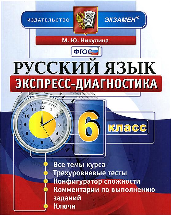 Русский язык. 6 класс. Экспресс-диагностика