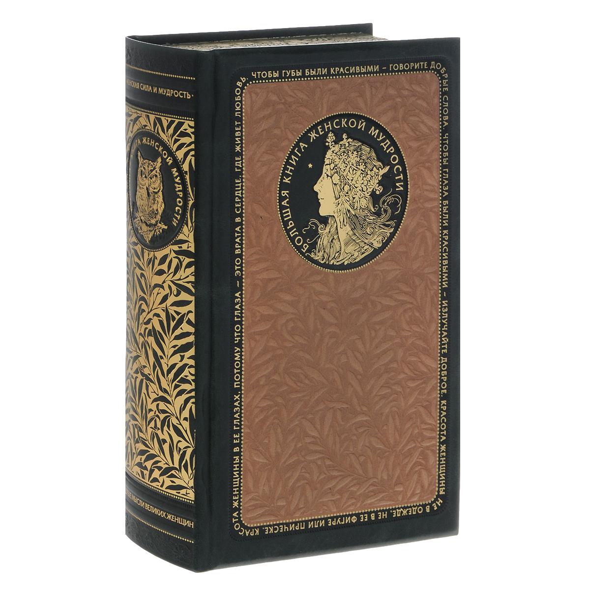 Большая книга женской мудрости (эксклюзивное подарочное издание)