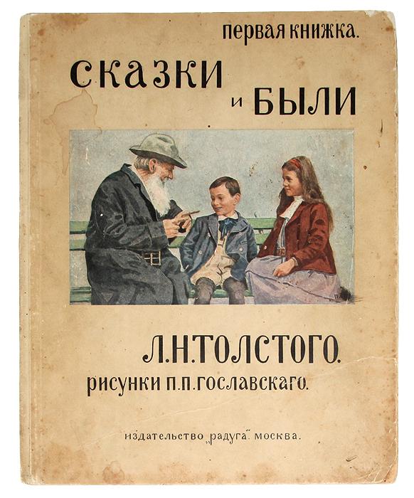 Сказки и были Л. Н. Толстого. Первая книжка