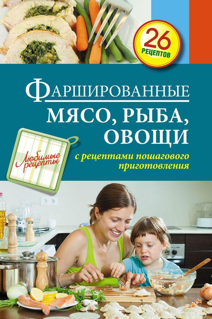 С. Иванова Фаршированные мясо, рыба, овощи