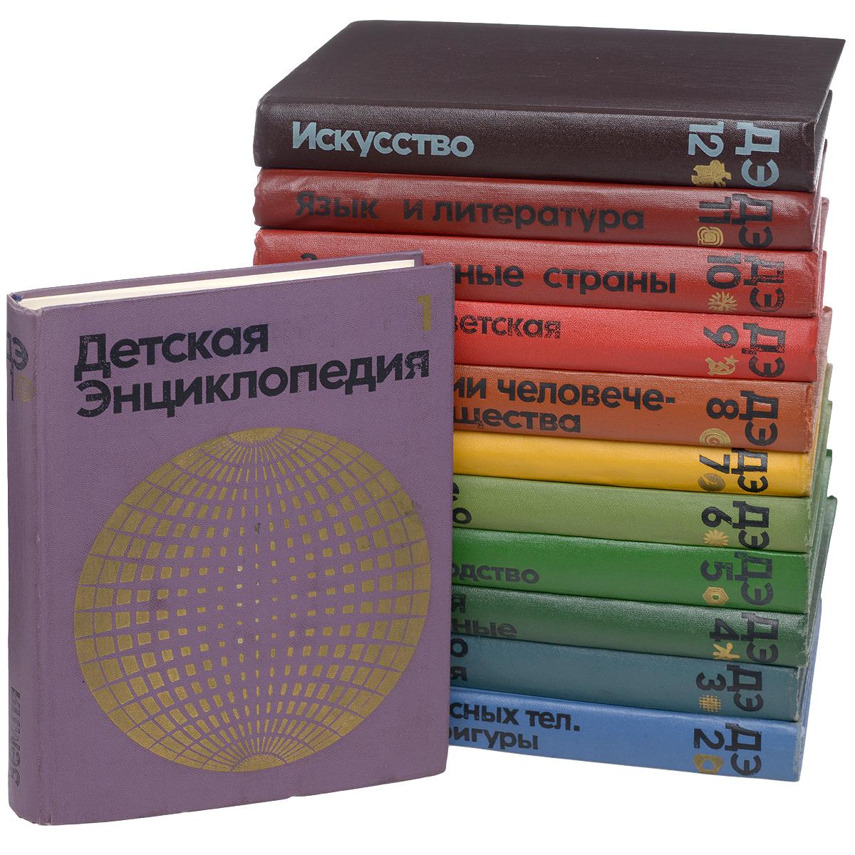 Детская энциклопедия. В 12 томах (комплект из 12 книг)