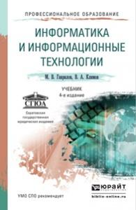 Информатика и информационные технологии. Учебник