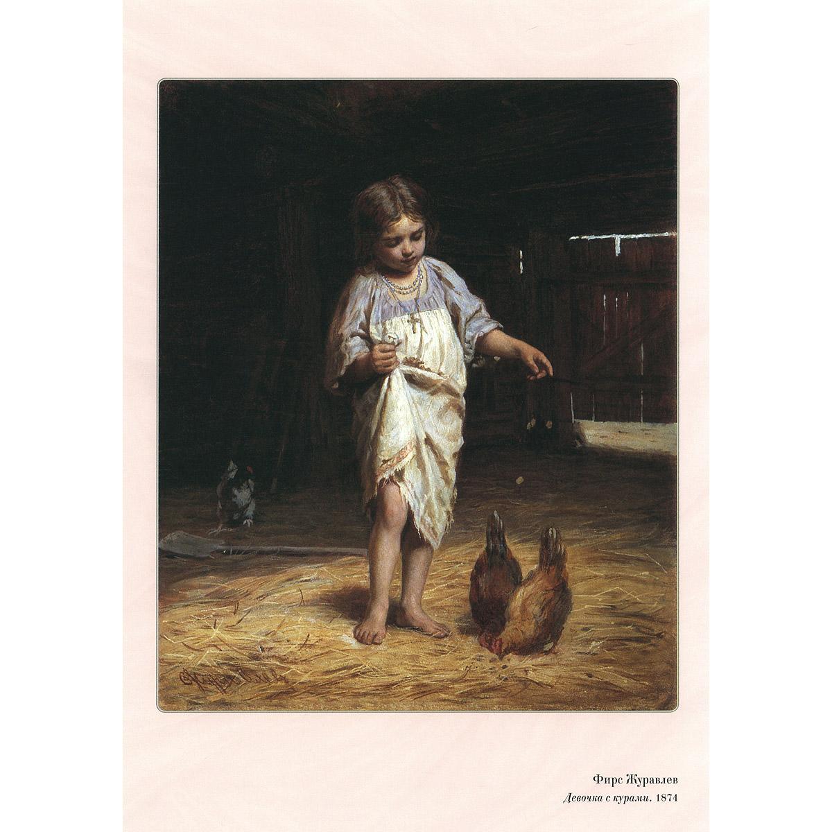 Детство в картинах (набор из 24 репродукций)