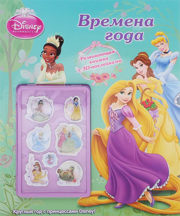 Времена года. Принцессы. Развивающая книжка с 3D-наклейками