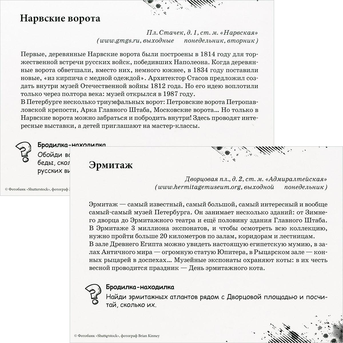 Прогулки по детскому Петербургу. Сувенир + игра (набор из 29 карточек)
