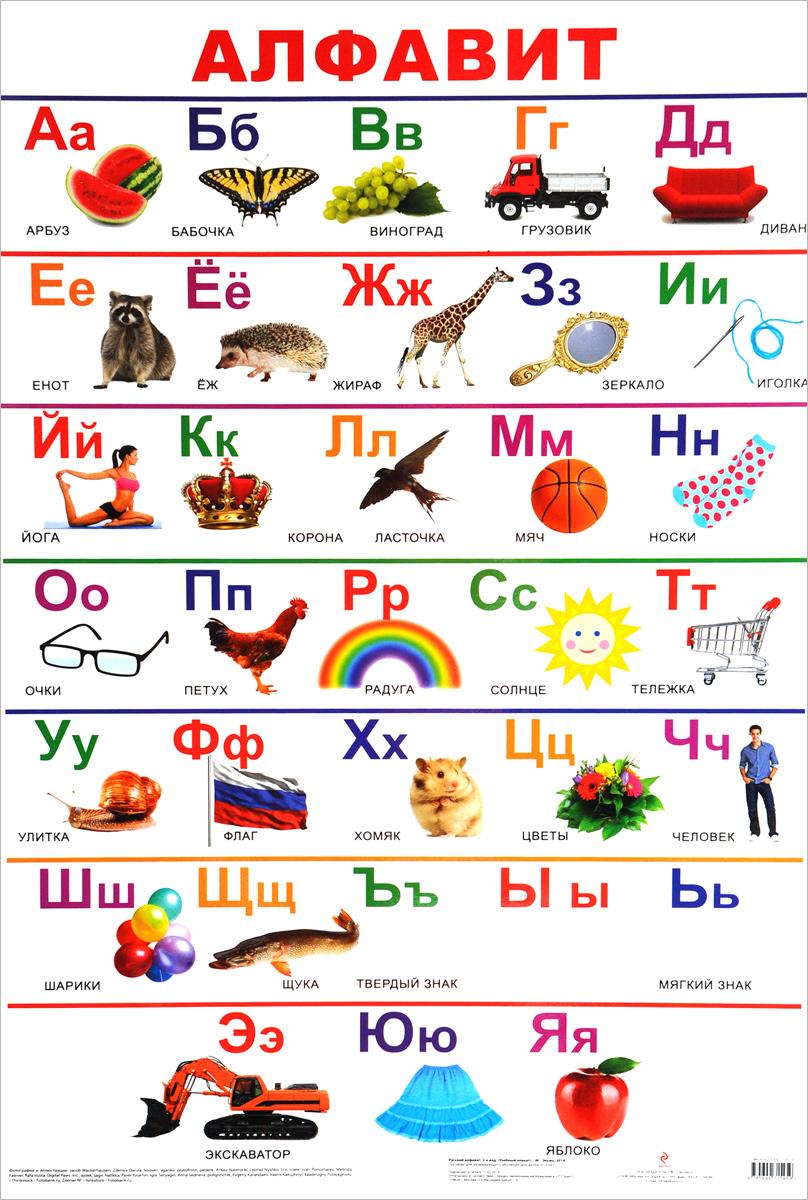 Алфавит. Плакат
