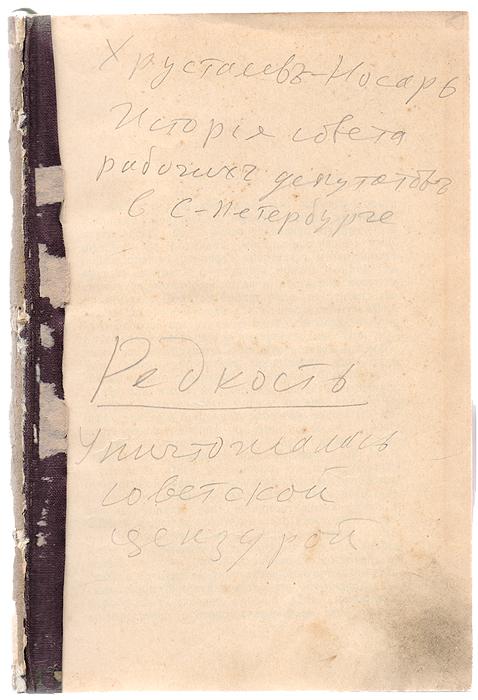 История Совета рабочих депутатов в С.-Петербурге