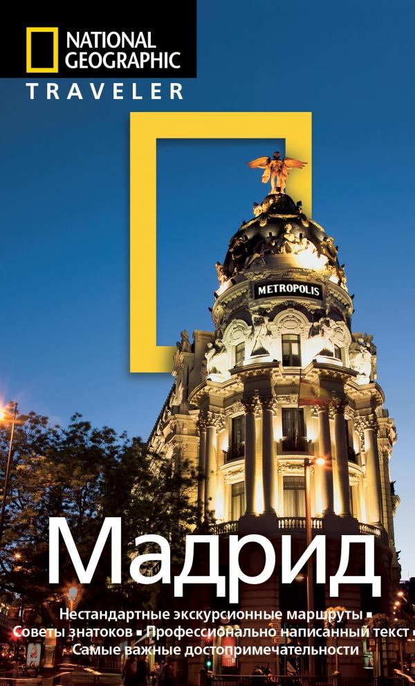 Мадрид. Путеводитель.