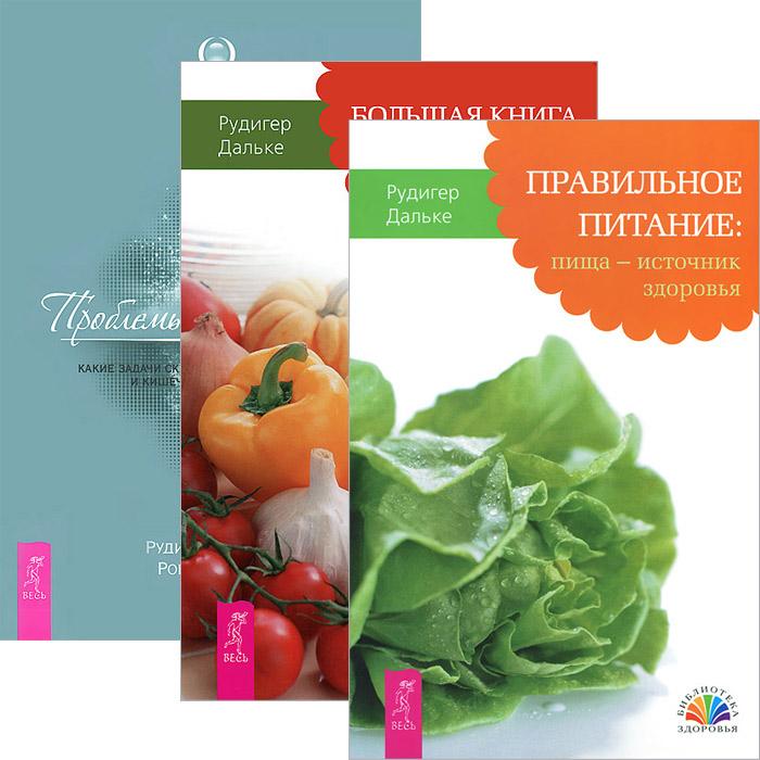 Большая книга постничества. Правильное питание. Проблемы пищеварения (комплект из 3 книг)