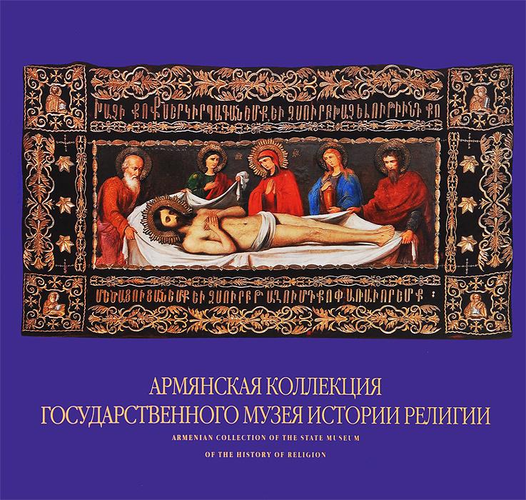 Армянская коллекция государственного музея истории религии / Armenian Collection of the State Museum of the History of Religion