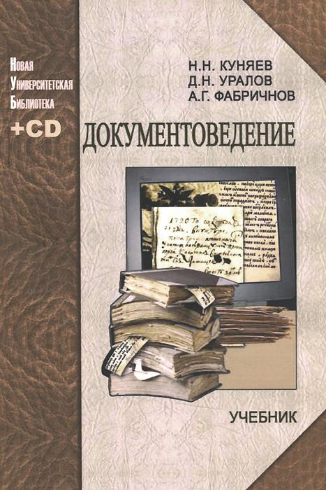 Документоведение. Учебник (+ CD-ROM)