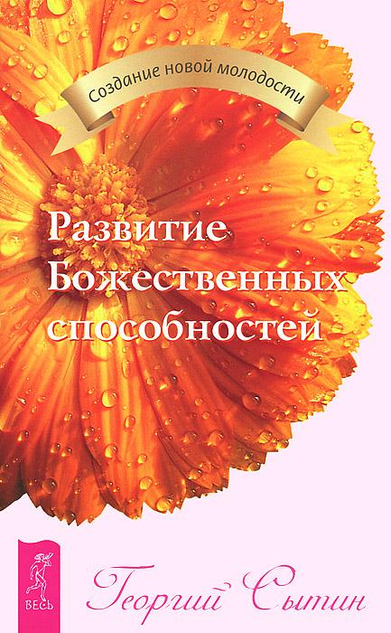 Закон Вселенной. Преодоление старения. Развитие Божественных способностей (комплект из 3 книг)