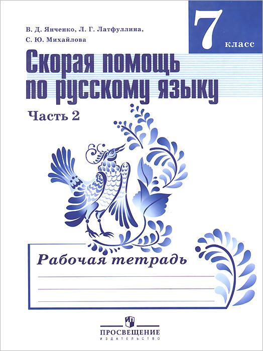 Русский язык. 7 класс. Скорая помощь. Рабочая тетрадь. В 2 частях. Часть 2