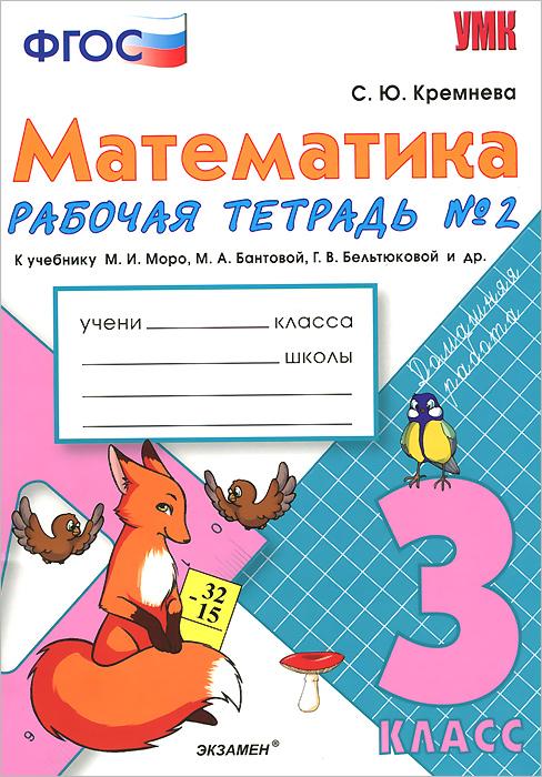 Математика. 3 класс. Рабочая тетрадь №2 к учебнику М. И. Моро, М. А. Бантовой, Г. В. Бельтюковой и др.