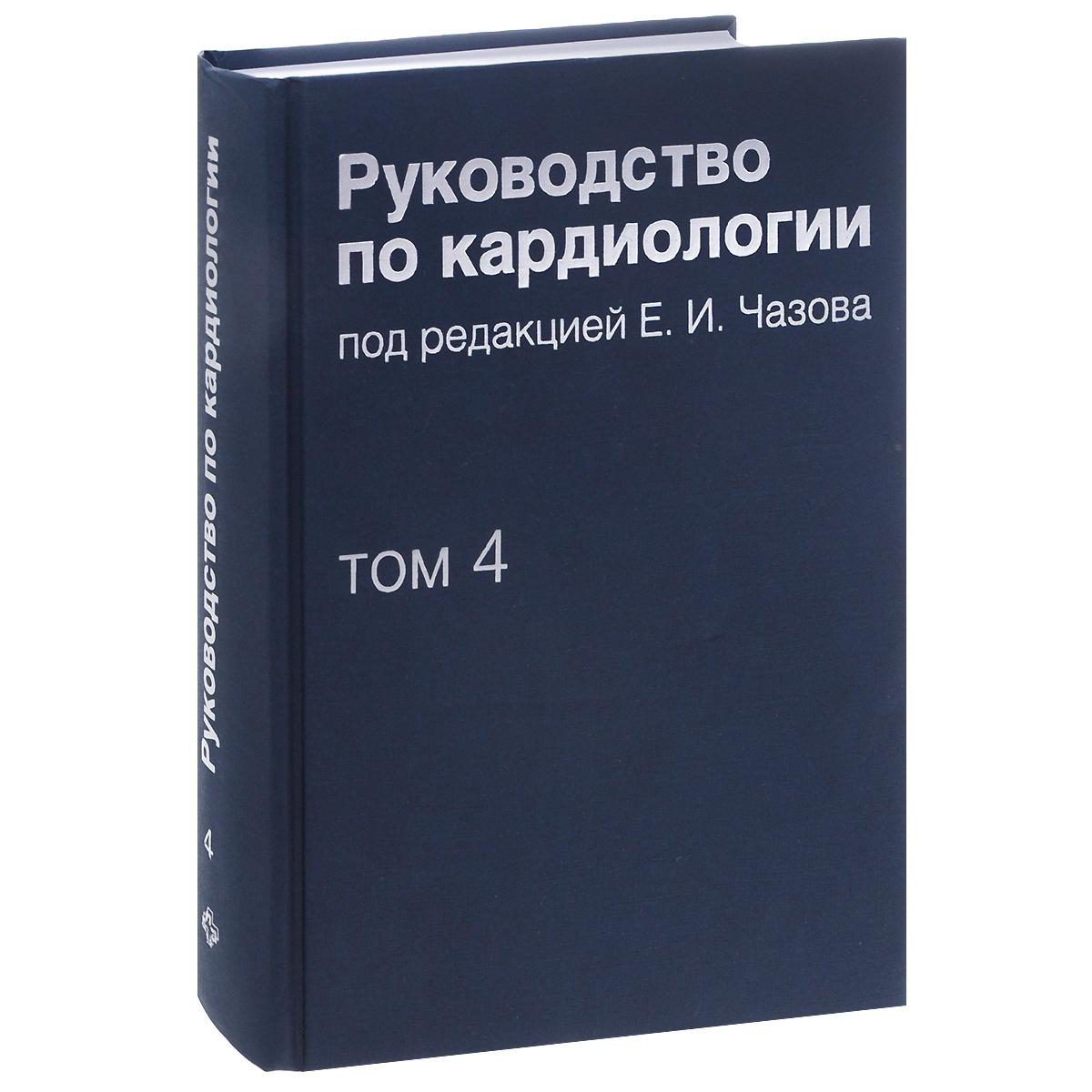 Руководство по кардиологии. В 4 томах. Том 4. Заболевания сердечно-сосудистой системы (II)