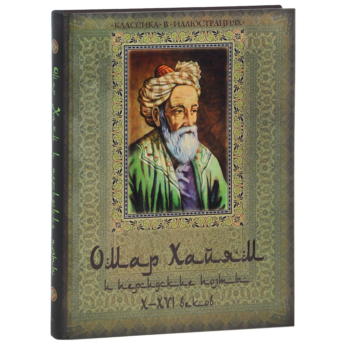 Омар Хайям и персидские поэты X-XVI века