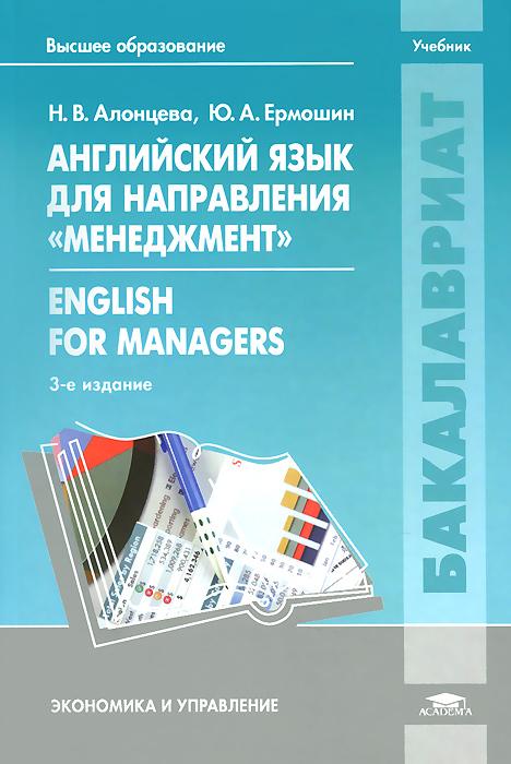"""English for Menegers / Английский язык для направления """"Менеджмент"""". Учебник"""
