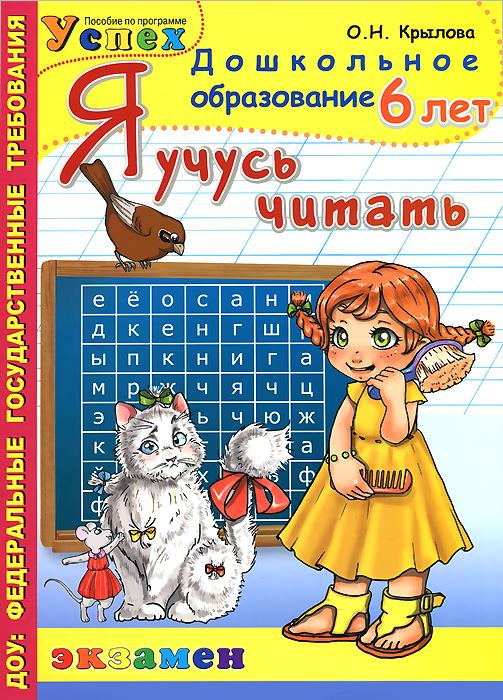 Я учусь читать. 6 лет