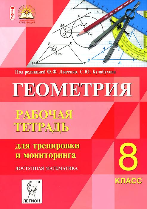 Геометрия. 8 класс. Рабочая тетрадь для тренировки и мониторинга