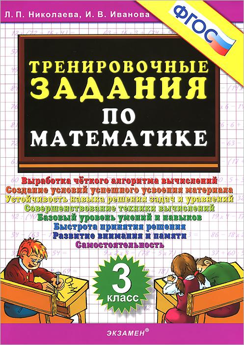 Математика. 3 класс. Тренировочные задания