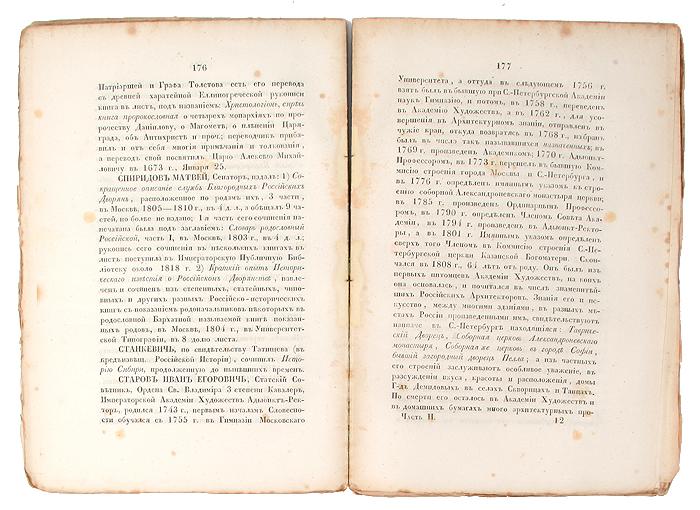 Словарь русских светских писателей, соотечественников и чужестранцев, писавших в России. Том 2