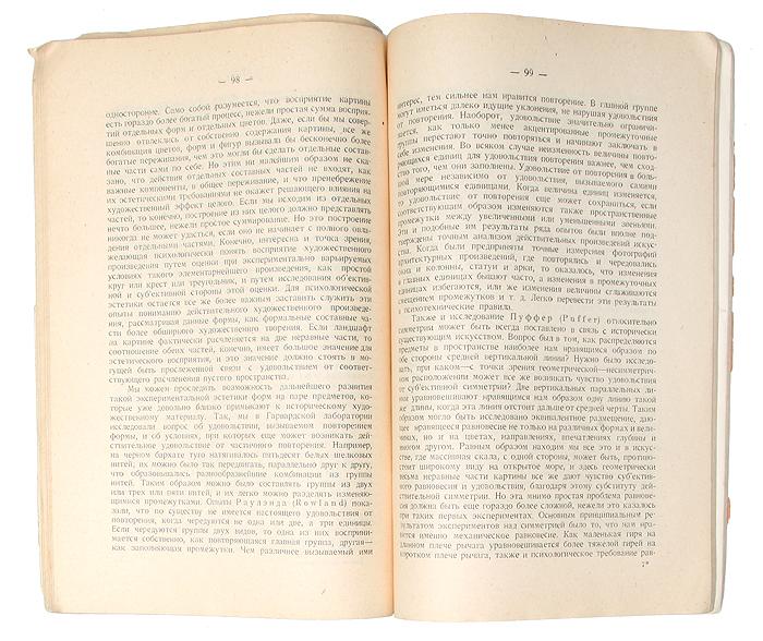 Основы психотехники (Воспитание, Искусство, Наука)