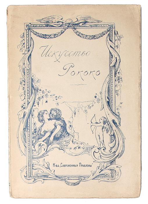 Искусство рококо. Французские и немецкие иллюстраторы восемнадцатого столетия