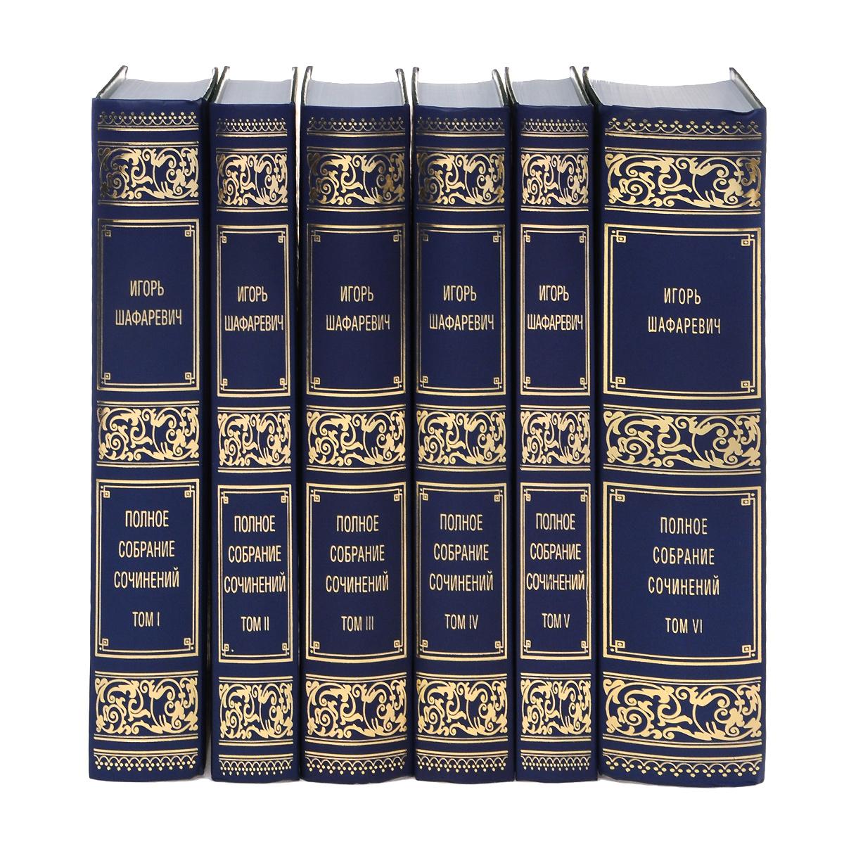 И. Р. Шафаревич. Полное собрание сочинений. В 6 томах (комплект из 6 книг)