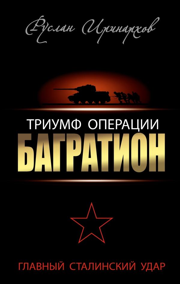 "Триумф операции ""Багратион"" . Главный Сталинский удар"