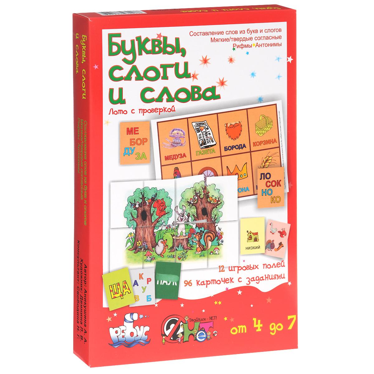 Буквы, слоги и слова. Лото (набор из 96 карточек и 12 игровых полей)