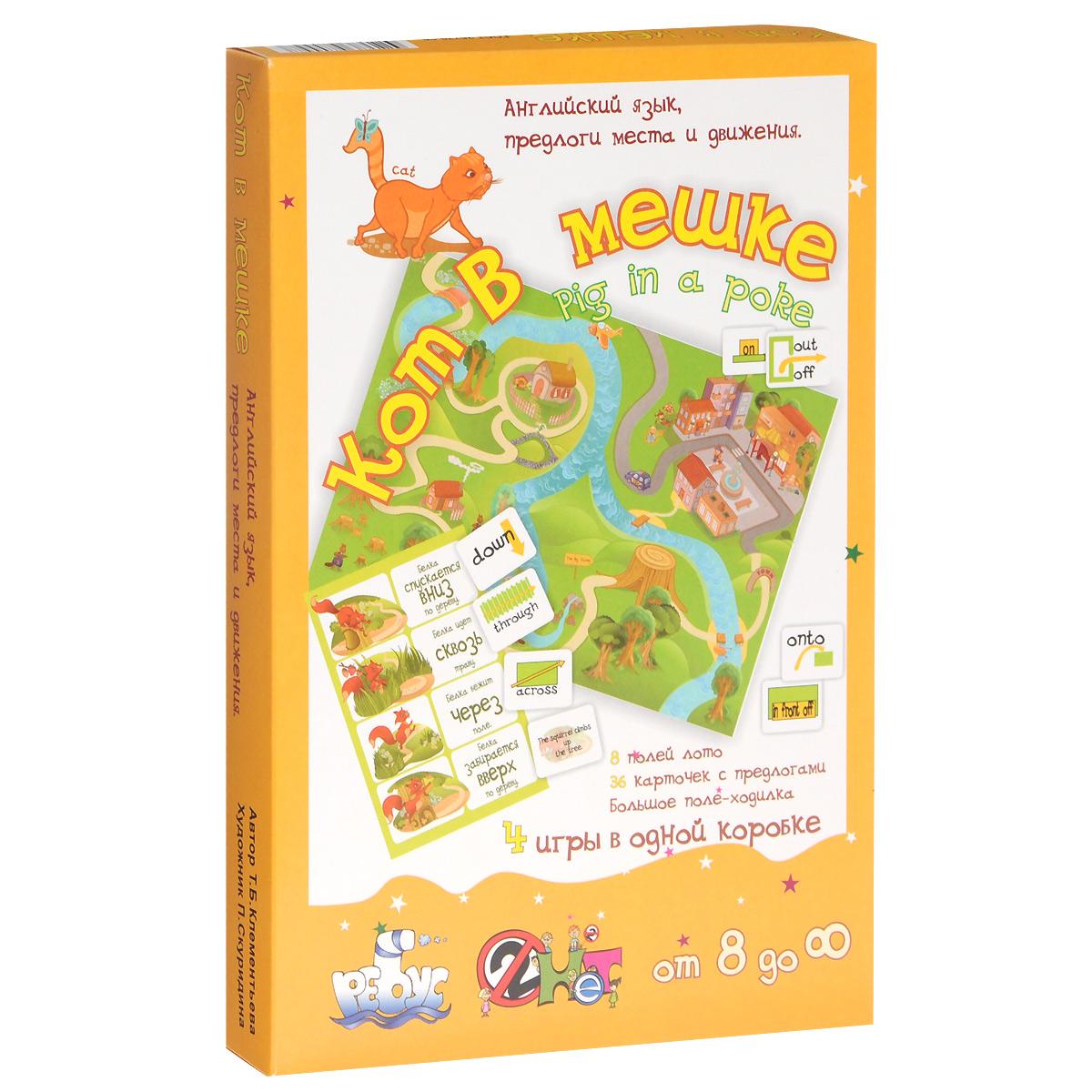 Английский язык, предлоги места и движения. Кот в мешке (набор из 8 полей лото, 36 карточек, поля-ходилки)12296407В набор вошли 8 полей лото, 36 карточек с предлогами, поле-ходилка, а также инструкция с описанием 4 вариантов игры. Игра - очень важная составляющая при изучении иностранного языка, позволяет моделировать множество ситуаций, помогает раскрепостить ребенка. Побуждает говорить и слушать. Без предлогов невозможно представить речь ни на русском языке, ни на английском. Объяснить, что где находится, как пройти, откуда и куда движется, помогают предлоги места и движения, иногда туда добавляются наречия и другие вспомогательные слова. Наглядность поможет провести аналогии и различия между похожими предлогами. Вариативность игры позволит играть долго, использовать предлоги в разных предложениях. Размер поля лото: 14 см х 22 см. Средний размер маленькой карточки: 6.5 см х 5 см.