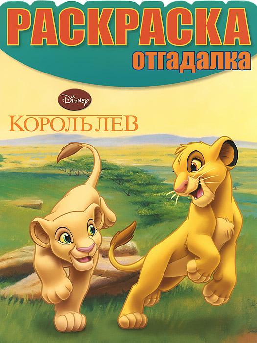 Король Лев. Раскраска-отгадалка