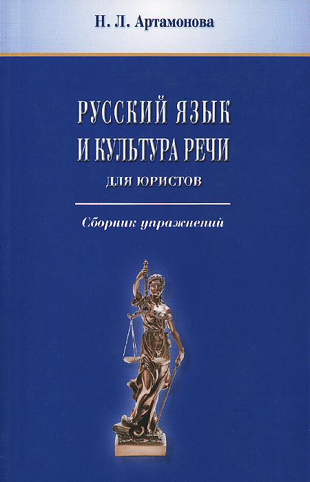 Русский язык и культура речи. Для юристов. Сборник упражнений