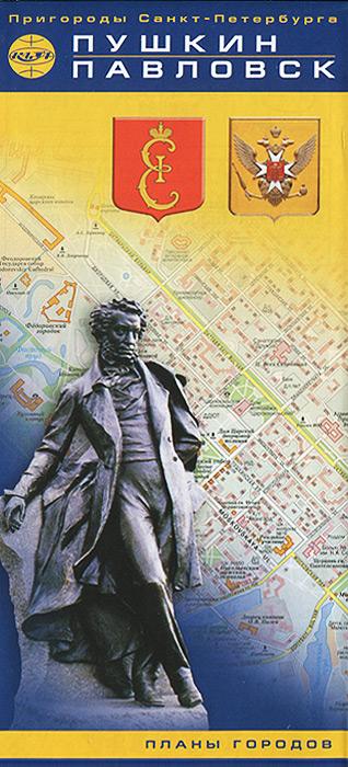 Пушкин. Павловск. Карта