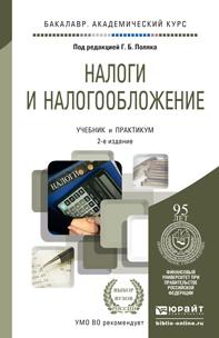 Налоги и налогообложение поляк г. Б. Отв. Ред. Учебник и практикум.