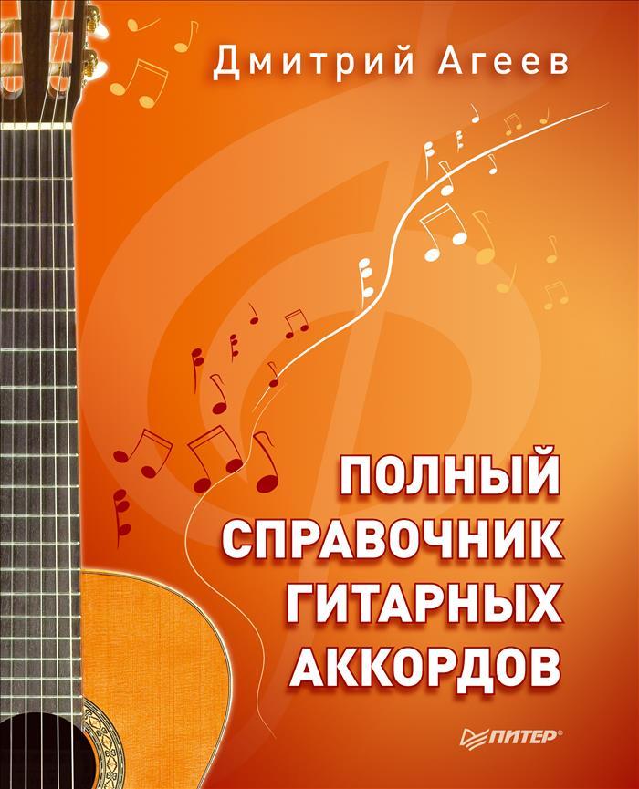 Полный справочник гитарных аккордов. Учебник