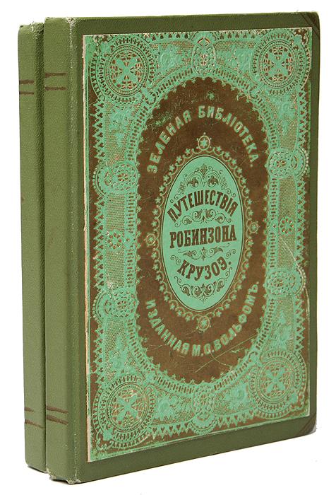 Путешествие Робинзона Крузо (комплект из 2 книг)