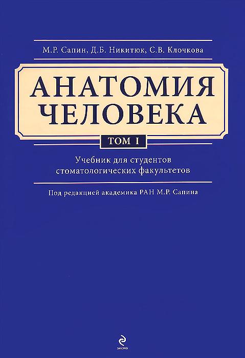 Анатомия человека. Учебник. В 3 томах. Том 1