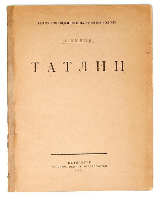 Татлин (против кубизма)
