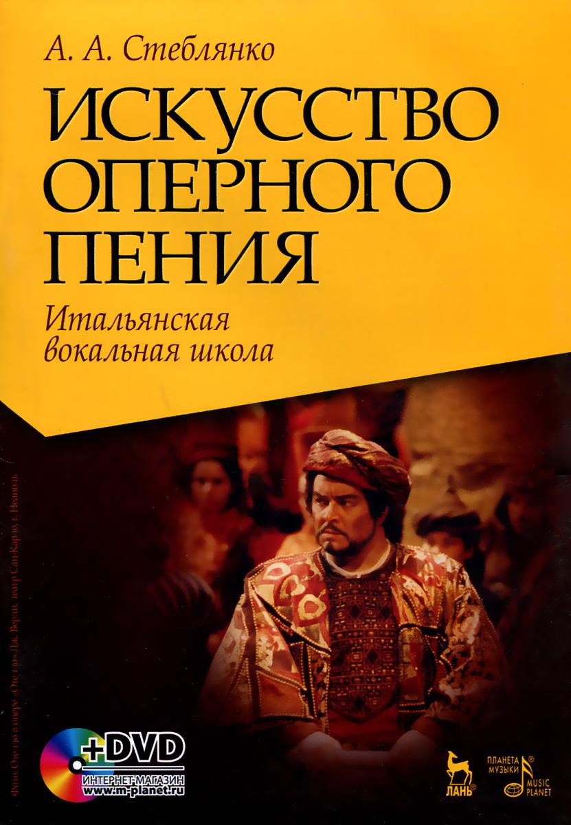Искусство оперного пения. Итальянская вокальная школа. Его Величество Звук. Учебное пособие (+ DVD)