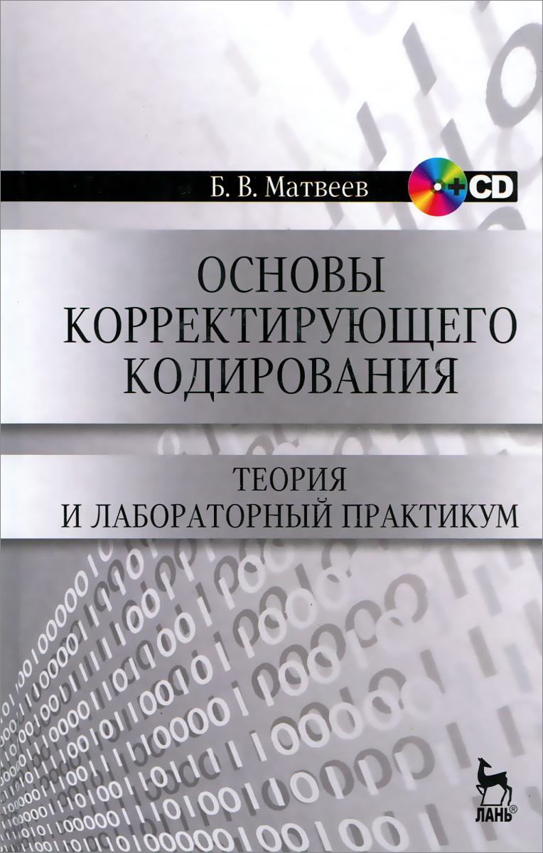 Основы корректирующего кодирования. Теория и лабораторный практикум. Учебное пособие (+ CD)